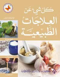 1001 Natural Remedies (Arabic)