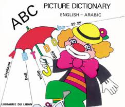 ABC Picture Dictionary (English/Arabic)