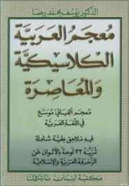 A Dictionnary Of Classical & Modern Arabic