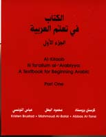A Textbook for Begining Arabic  - Part 1