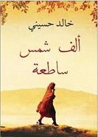A Thousand Splendid Suns (Arabic)