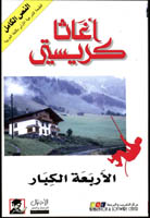 Agatha Christie: The Big Four Arabic