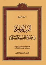 Akrab Al Mawared Fi Foseh Al Arabia Wa Al Chawared Vol 2