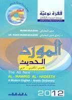 The All New Al-Mawrid Al-Hadeeth A Modern English/Arabic Dictionary 2012 with CD