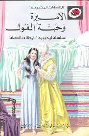 Lady Bird Series:The Princess & the Pea