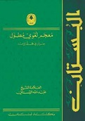 Al-Bustan Comprehensive Dictionary Of Arabic Language(Ar-Ar)