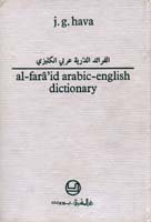 Al-Faraid, Arabic-English Dictionary