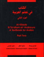 Al-Kitaab, A Texbook for Arabic - Part 2