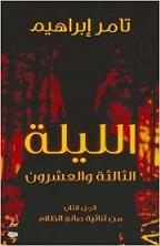 Al Layla al-thalitha wal-'ishrun (The 23rd Night)