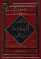 Al-Mawrid Arabic-English Dictionary