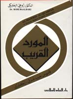 Al Mawrid Arabic-English Pocket Dictionary