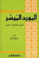 Al-Mawrid Student English-Arabic Dictionary
