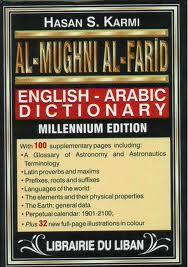Al-Mughni Al-Farid (English-Arabic Dictionary)