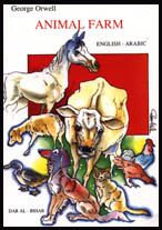 Animal Farm (English/Arabic)
