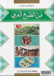 Arab Cookery