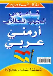Armenian/Arabic Student Pocket Dictionary