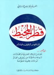 Bustani, Arabic-Arabic Dict., Muhit al Muhit