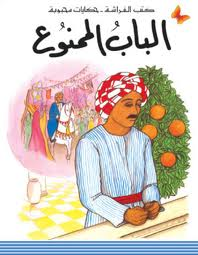 Al Bab Al Mamnouw