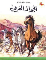 Al Jawad Al Arabi