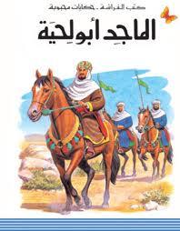 Al Majed Abou Lehwa