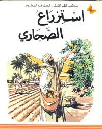 Estezraa Al Sahari