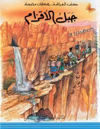 Jabal Al Akzam