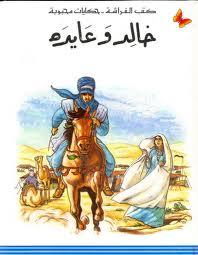 Khaled Wa Ayda
