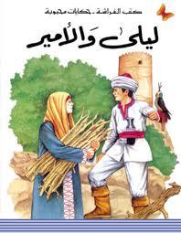 Layla Wa AlAmir