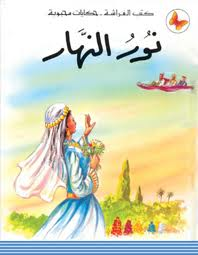 Nour Al Nahar