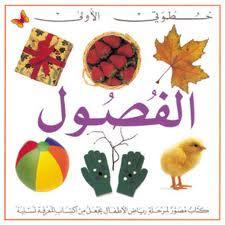 Seasons (Ar-En)