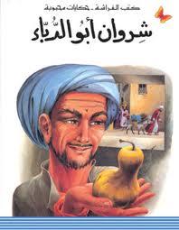 Sherwan Abou Al Doubaa