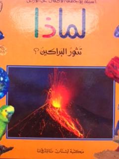 Volcanos Erupt