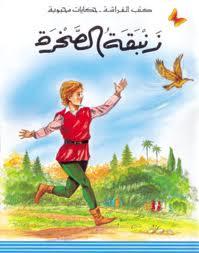 Zanbakat Al Sakhra