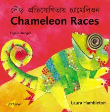 Chameleon Races (English-Bengali)