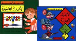 Children's Arabic Learning Pack