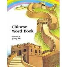 Chinese Word Book