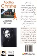 Agatha Christie: Crooked House