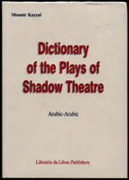 Dictionary Plays of Shadow Theatre