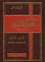 Dictionnaire Arabe-Français AbdelNour Al-Hadith