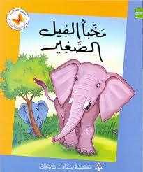 Elephant Hide And Seek