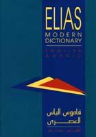 Elias English Arabic Dictionary