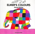 Elmer's Colours (English-Arabic)