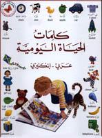 Everyday Words (Ar-En) (Arabic)