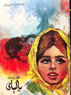 For Laila's Sake (Arabic)