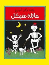 Ailat Haikal: Funny Bones (Arabic)
