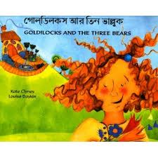 Goldilocks and the Three Bears (Bengali/English)