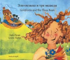 Goldilocks and theThree Bears (German/English)