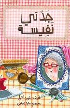 Grandma Nafeesa