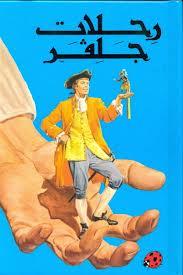 Ladybird Series: Gulliver's Travels