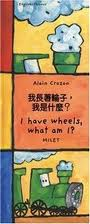 I Have Wheels, What Am I? (English-Chinese)